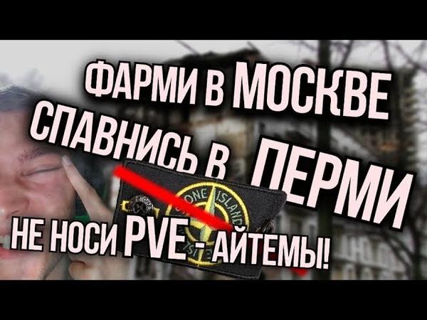 Гайд по прохождению России [1-100 lvl]