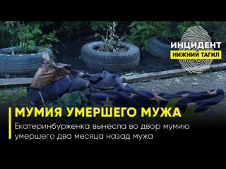 Екатеринбурженка вынесла во двор мумию умершего мужа