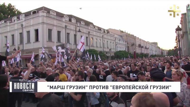 «Марш грузин» против «европейской Грузии»