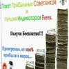 Советники Форекс. Forex Инвестиции и Заработок.