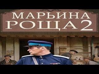 Марьина роща 5-8 серия 2 сезон (2014) Сериал драма детектив