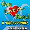 love is в Курске!