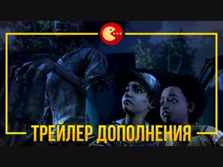 The Walking Dead: The Final Season - трейлер дополнения Broken Toys