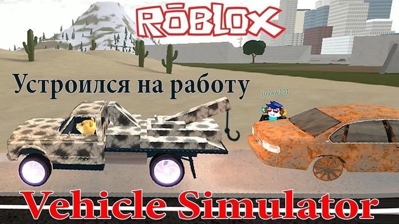 Трудовые будни в Roblox Vehicle Simulator, работа, Эвакуатор, Полицейский, квартира и новый Lykan