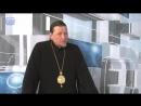 Теледиалог с Епископом Митрофаном
