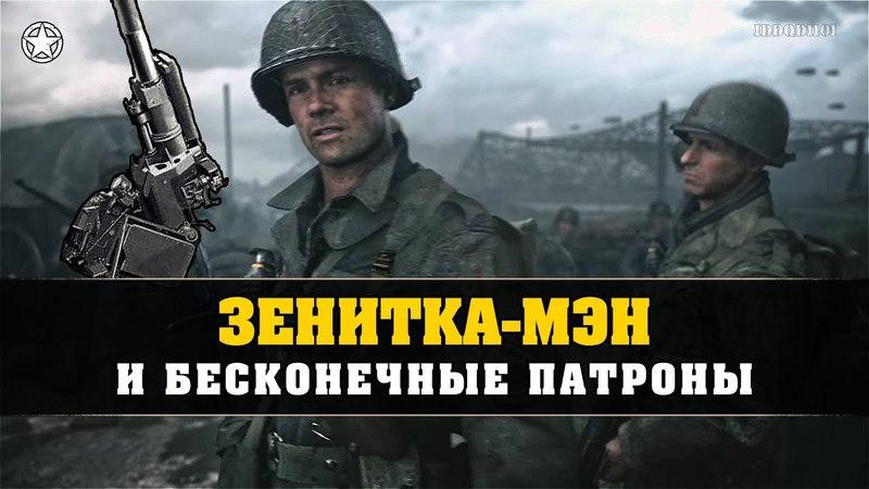 Зенитка-мэн в Call of Duty: WWII (базовая тренировка экспроприатор)