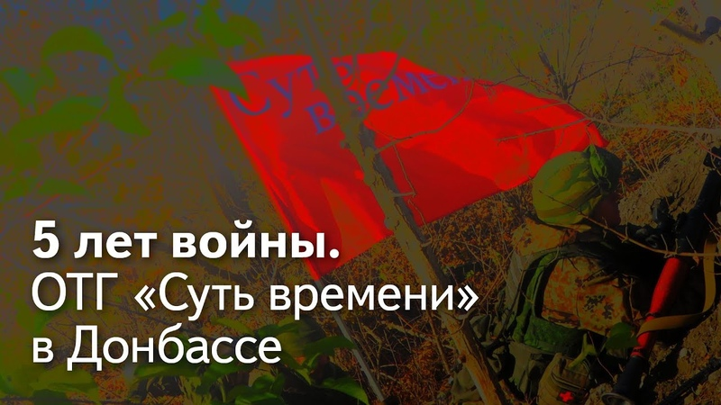 5 лет войны. 5 лет учебы, боев, потерь и надежды. ОТГ Суть времени в ДНР посвящается