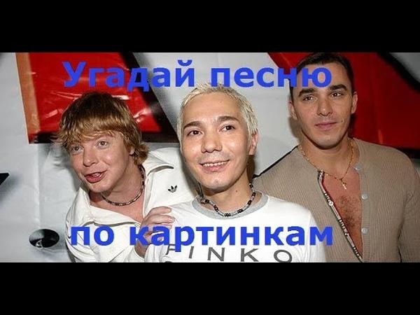 Угадай песню за 10 секунд по картинкам! Русские хиты 90-х. Где логика