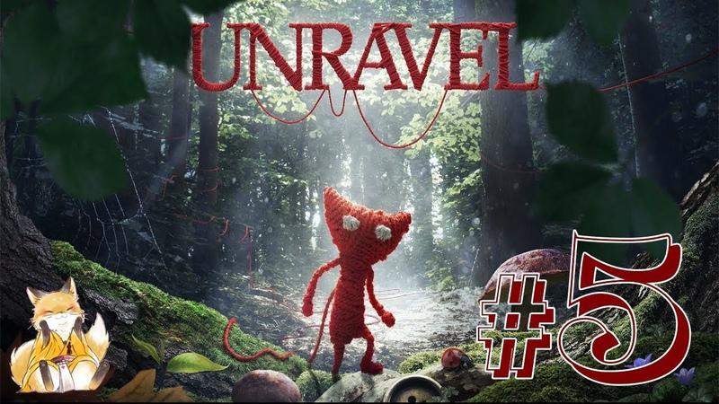 Unravel 5 Поступь зимы