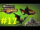 Monster Hunter Freedom Unite - Online Quests -- Part 17 High Heat