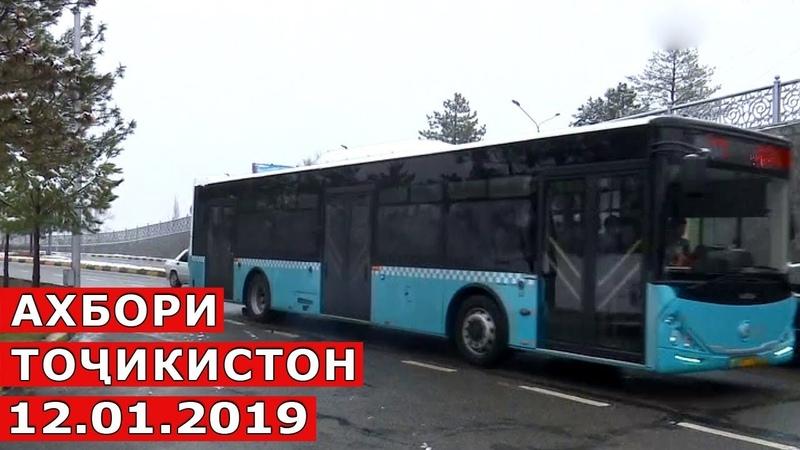 Ахбори Точикистон Имруз 12 01 2019 Novosti Tajikistana