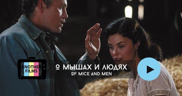О мышах и людях (Of Mice and Men)