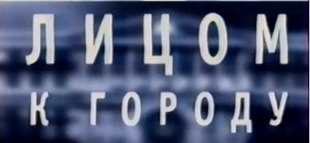 Лицом к городу (ТВЦ, ноябрь 2005)