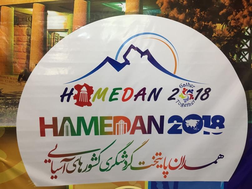 Иран 4. В Иране Хамедан объявлен столицей Азиатского туризма