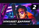 Прохождение Far Cry 3: Blood Dragon - Часть 2 Элизабет Дарлинг