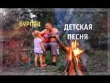 Михаил Бурляш - Детская песня