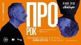 Про рок режиссёрская версия + public talk (Олег Нестеров, Евгений Григорьев)