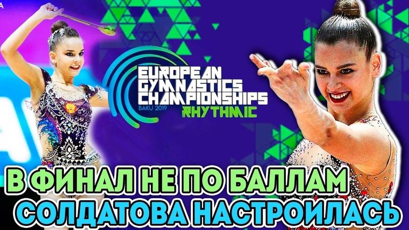 КТО ЗАСЛУЖИЛ ФИНАЛ НИКОЛЬЧЕНКО ИЛИ ГАЛКИНА | ПОЧЕМУ СОЛДАТОВА ПЛАЧЕТ | Чемпионат Европы 2019 Баку