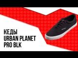 Кеды Urban Planet - Pro BLK On Feet