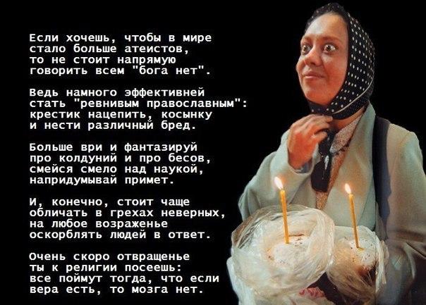 шапочка шарф едкие слова людям говорю православие первую