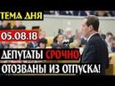 МЕДВЕДЕВ ПОНЯЛ ЧТО ПАХНЕТ ЖАРЕНЫМ ПЕРЕСМОТР ПЕНСИОННОЙ РЕФОРМЫ 05 08 18