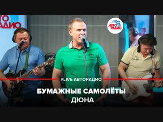 🅰️ Дюна - Бумажные Cамолёты (#LIVE Авторадио)