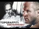 Topgraffiti. Фёдор Емельяненко