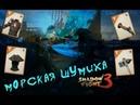 Shadow Fight 3 70 ►МОРСКАЯ ШУМИХА ЧАСТЬ 1