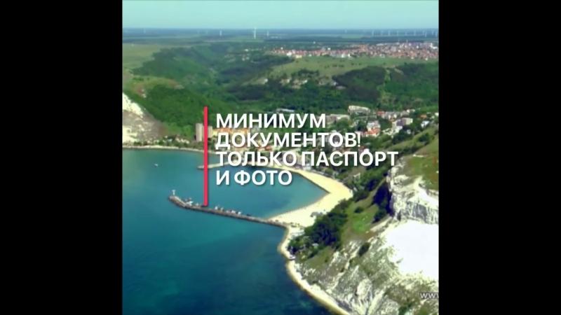 А Вы знаете, что по Болгарской визе можно поехать в РУМЫНИЮ, или ХОРВАТИЮ? Оформляем визу в Болгарию для всех .Www.visabg.online