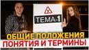 ПДД Простым Языком 2018! ТЕМА 1 - Общие Положения (ч.1)