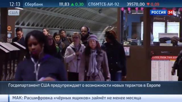 Новости на Россия 24 • Госдеп предупреждает о возможности новых терактов в Европе