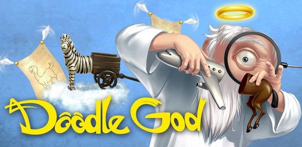 Скачать Doodle God для android