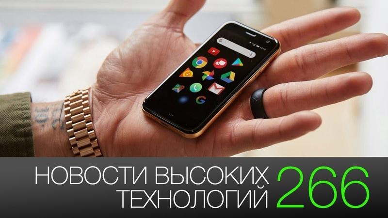 Новости высоких технологий 266: интерактивные дроны и крошечный смартфон на Android