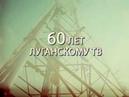 60 лет Луганскому ТВ Режиссёры ТВ