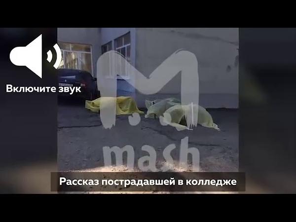 Рассказ пострадавшей при взрыве в политехническом университете в Керчи