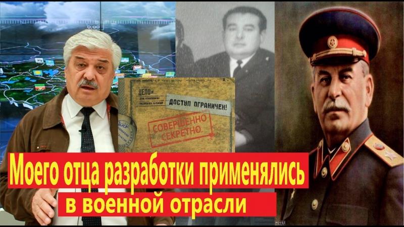 Моего отца разработки применялись в военной отрасли кораблестроения и подводных лодок / Совершенно секретно СССР
