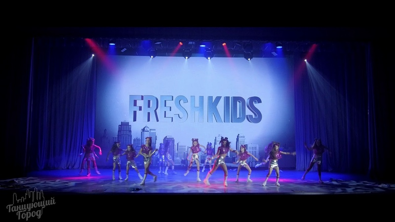 ТГ2018 Fresh Kids Kids Show