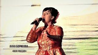Анна Борисова (пос.Белые Берега) - «Моя Россия»