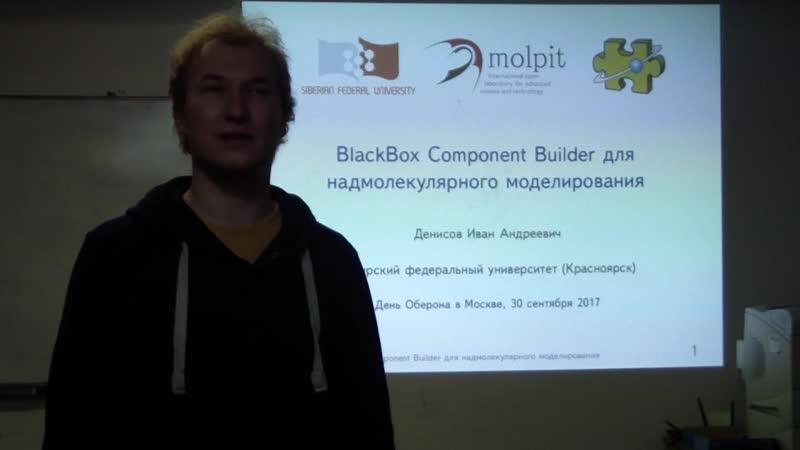 BlackBox Component Builder для надмолекулярного моделирования (Иван Андреевич Денисов)