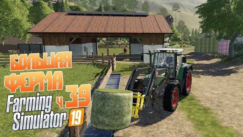 Farming Simulator 19 ч38 -Теперь это Большая Ферма! Коровы, овцы, кони, новый участок
