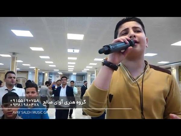 اجرای محلی بی کس و تنها با صدای صالح جعفرز