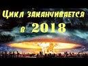 Пророчество начала конца света. Смена системы