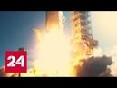 SpaceX увольняет несколько сот талантливых и трудолюбивых сотрудников - Россия 24
