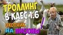 ТРОЛЛИНГ В КС 1.6 ОХОТНИК НА ПИСЮНЫ.