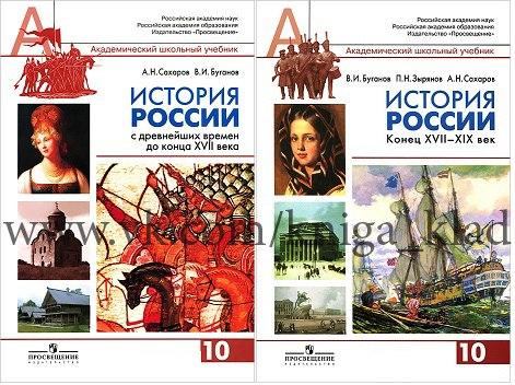 10 класс История России. Конец