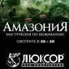 """Кинотеатр """"Люксор"""" Жуковский"""
