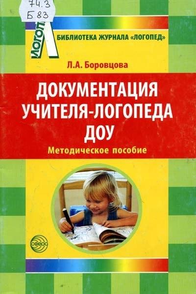 Файл Боронцова Л. А.
