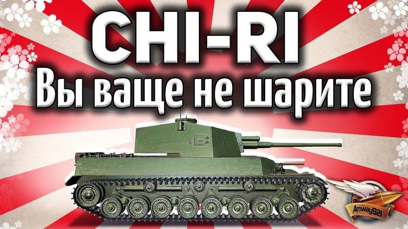 Type 5 Chi Ri Вы ваще не шарите Танк имба Гайд