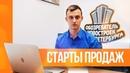 Старты продаж новостроек Санкт Петербурга