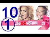 Деффчонки 4 сезон 10 серия PART 1